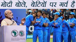 PM MODI ने Mithali Raj और team India को कहा, आप पर गर्व है। वनइंडिया हिंदी