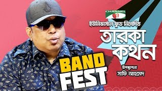 Taroka Kathon | Ayub Bachchu | Band Fest | Celebrity Adda | Channel i TV