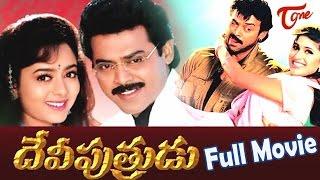 Devi Putrudu Telugu Full Movie | Venkatesh | Soundarya | Anjala Zaveri | TeluguOne