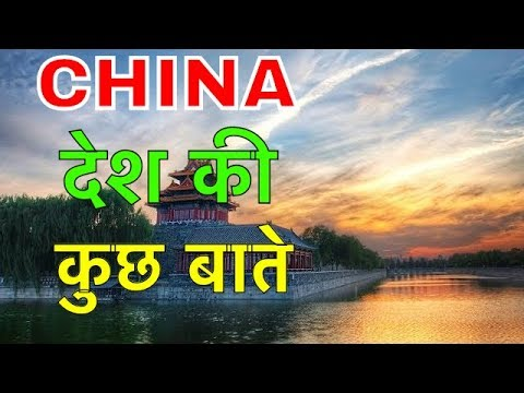 CHINA FACTS IN HINDI || अमेरिका से भी है उप्पर || AMAZING FASCTS ABOUT CHINA IN HINDI