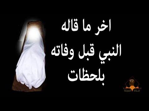 Xxx Mp4 هل تعلم ؟ اخر ما قاله النبي محمد ﷺ قبل وفاته بلحظات مؤثر جداً 3gp Sex