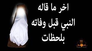 هل تعلم ؟ اخر ما قاله النبي محمد ﷺ قبل وفاته بلحظات | مؤثر جداً