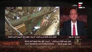 كل يوم | عامر جروب يتبرع بمليون جنيه لحملة #مصر_الدفيانة