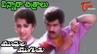 Muddula Mogudu Movie Songs    Vinnara Chitralu Video Song    Balakrishna, Meena, Ravali