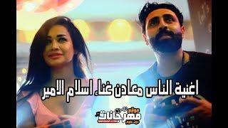 اغنية الناس معادن 2018     اسلام الامير     كلمات محمد النجار     توزيع طه الحكيم 2018
