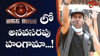 These Programs Irked In Bigg Boss Finale