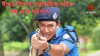 সঙ্গ দোষ সর্বনাশ  || Shongo Doshay shorbonash EP 01 || Bangla Eid Natok 2017