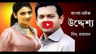 Bangla Natok  2017 in HD Uddessho |  বাংলা নাটক উদ্দেশ্য । ft. Tahsan  & Mim