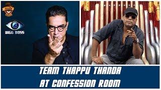 Thappu Thanda Team at Big Boss Confession Room   Smile Settai