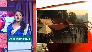 NEWS LIVE | ശബരിമലയിലെ സാഹചര്യങ്ങള് മാറിയെന്ന് ഹൈക്കോടതി