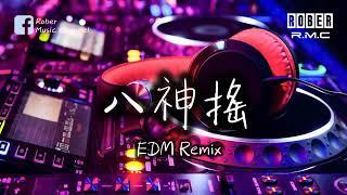 Nasi Goreng EDM Remix