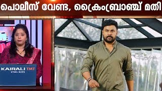 Phone containing clippings of actress not destroyed, says police | Kaumudy News Headlines 11:30 AM