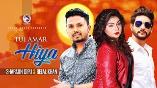 Tui Amar Hiya | Sharmin Dipu | Belal Khan | Bangla New Video Song | 2017