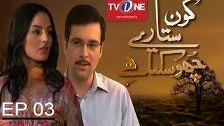 Kon Sitaray Chu Sakta Hai   Episode #03   Full HD   TV One Classics   Romantic  Drama   2014