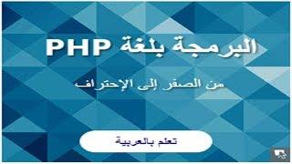مدخل إلى لغة البي أش بي PHP للمبتدئين