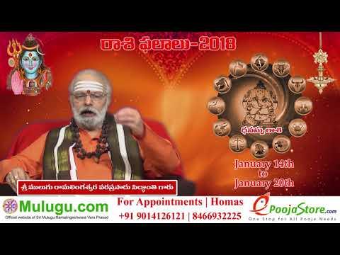 Xxx Mp4 Dhanussu Rasi Sagittarius Horoscope ధనస్సు రాశి January 14th January 20th Vaara Phalalu 3gp Sex