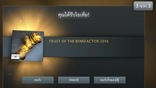 Trust of the benefactor 2016 - Battle Pass [DOTA2]