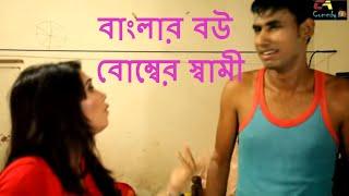 Banglar Bou Bombayr Shami by Chikon Ali |বাংলার বউ বোম্বের জামাই