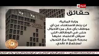 الحياة في مصر | الحكومة ترد على شائعات انقطاع الكهرباء عن مطار القاهرة وإغلاق مسجد الحسين