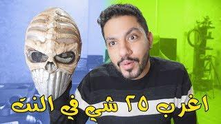 اغرب 25 شي في النت!! نطلب جمجمة انسان