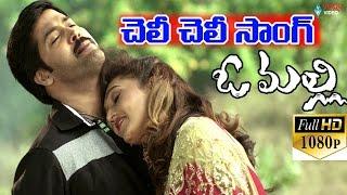 O Malli Movie Video Song | Cheli Cheli | Akash, Ramya Sree