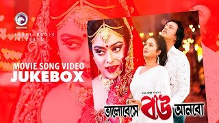 Bhalobeshe Bou Anbo Full Songs   Video Jukebox   Bengali Movie   Riaz   Shabnur   Shahara