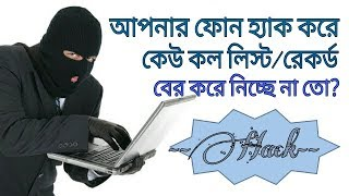 How to know if your Phone Hacked by Someone | Bangla Tutorial