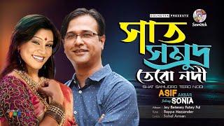 Asif Ft. Sonia - Shat Samudro Tero Nodi by Asif, Sonia | Mon Poboner Naw Album | Bangla Video Song