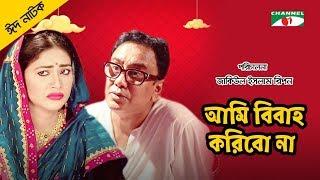 Ami Bibaho Koribo Na | আমি বিবাহ করিবো না | Eid Natok 2018 | Zahid Hasan, Peya Bipasha | Channeli TV