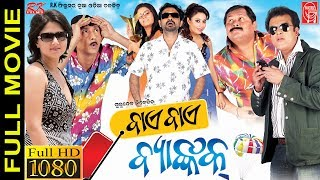 Bye Bye Bangkok HD || Odia Flim || Romantic Comedy || Swatika || Rakesh kumar || Sabitree Music