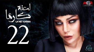 مسلسل لعنة كارما - الحلقة 22  الثانية و العشرون |La3net Karma Series - Episode |22