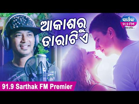AAKASHARU TAARAA TIYE | Brand New Odia Song | Sarthak FM launch Premiere