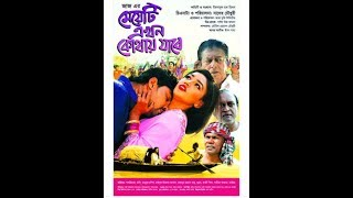 Meyeti akhon kothay jabe ||♥♥ New Bangla Movie||♥♥