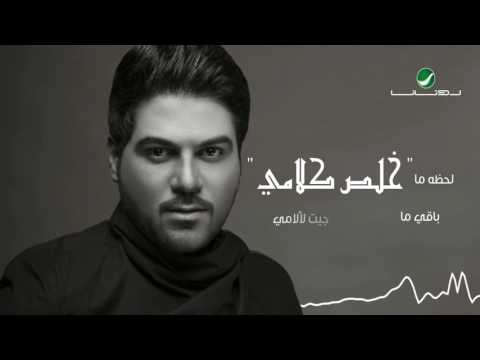 Xxx Mp4 Waleed Al Shami Lenaftaredh With Lyrics وليد الشامي لنفترض بالكلمات 3gp Sex