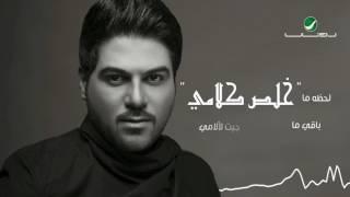 Waleed Al Shami ... Lenaftaredh - With Lyrics | وليد الشامي ... لنفترض - بالكلمات