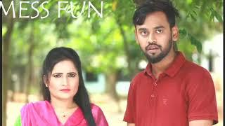 দেখুন বর্তমানে প্রেম করতে ও সারটিফিকেট লাগে Ft Aakho Mo Hasan & Ritu | Juel Hasan by mess fun