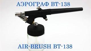 Аэрограф BT-138. AIR-BRUSH.
