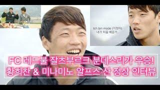 FC 레드불 잘츠부르크 투톱 황희찬 & 미나미노의 인터뷰~!! (한글자막)