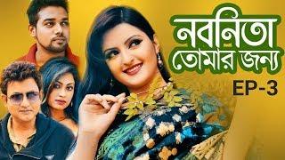 Nobonita Tomar Jonno | Episode 03 | Porimoni | Amin Khan | Asif Noor | Popy | B U Shuvo