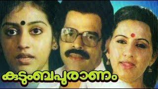 Kudumbhapuranam Malayalam Full Movie | Malayalam Full HD Movie 2016 | Thilakan, Balachandra Menon
