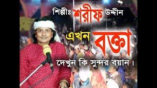 শিল্পী শরিফ উদ্দিন এখন বক্তা || মারহাবা খুব সন্দর বয়ান || Shorif Uddin 2018