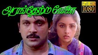 Arangetra Velai | Prabhu, Revathi | Tamil Full Comedy Superhit Movie HD