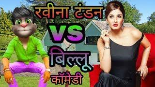 रवीना टंडन VS बिल्लू | raveena tandon songs and talking tom comedy | billu funny call funny duniya