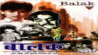 BALAK - Jaymala, Dhumal,Master Suraj.