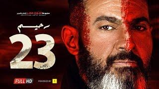 مسلسل رحيم الحلقة 23 الثالثة والعشرون - بطولة ياسر جلال ونور | Rahim series - Episode 23