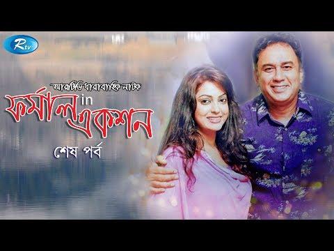 Xxx Mp4 Formal In Action Last Episode ফরমাল ইন অ্যাকশন Zahid Hassan Nipun Rtv Comedy Drama Serial 3gp Sex