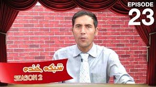 Shabake Khanda - Season 2 - Ep.23 / شبکه خنده - فصل دوم - قسمت بیست و سوم