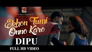 New Bangla Song 2017   Ekhon Tumi Onno Karo   Dipu   Official Music Video