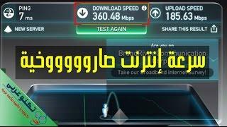 الحصول على سرعة انترنت كبيرة جداً مع مشاهدة اليوتيوب دون تقطيع - موقع Rabbit