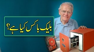 What is Black Box in aeroplane - Mysteries Of Science - Purisrar Dunya - Urdu Documentaries